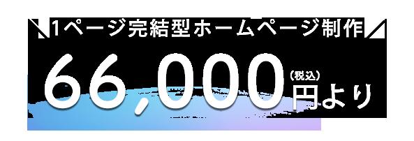 1ページ完結型ホームページ制作!66000円プラン