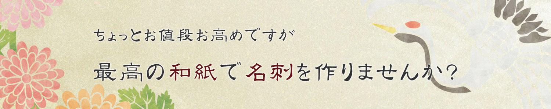 ちょっとお値段お高めですが最高の和紙で名刺を作りませんか??