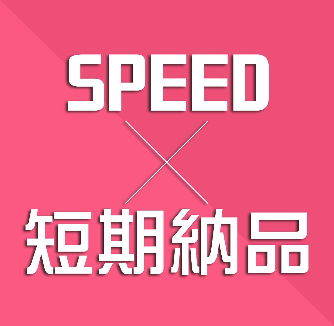スピード重視×短期納品