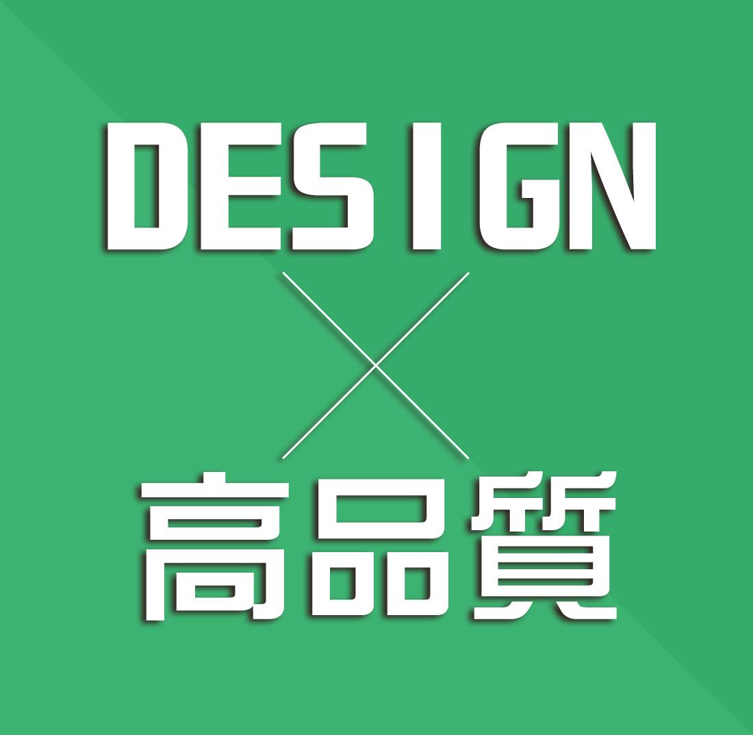 デザイン強化×高品質