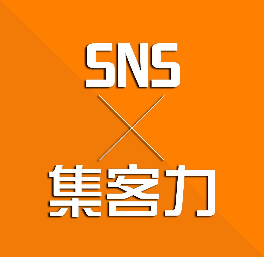 SEO強化×集客力アップ