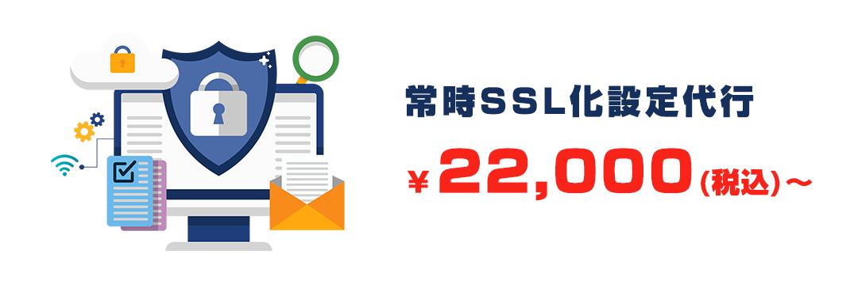 常時SSL化設定代行¥22,000(税込)