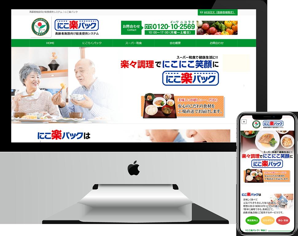 東京都千代田区の高齢者向け給食業者様