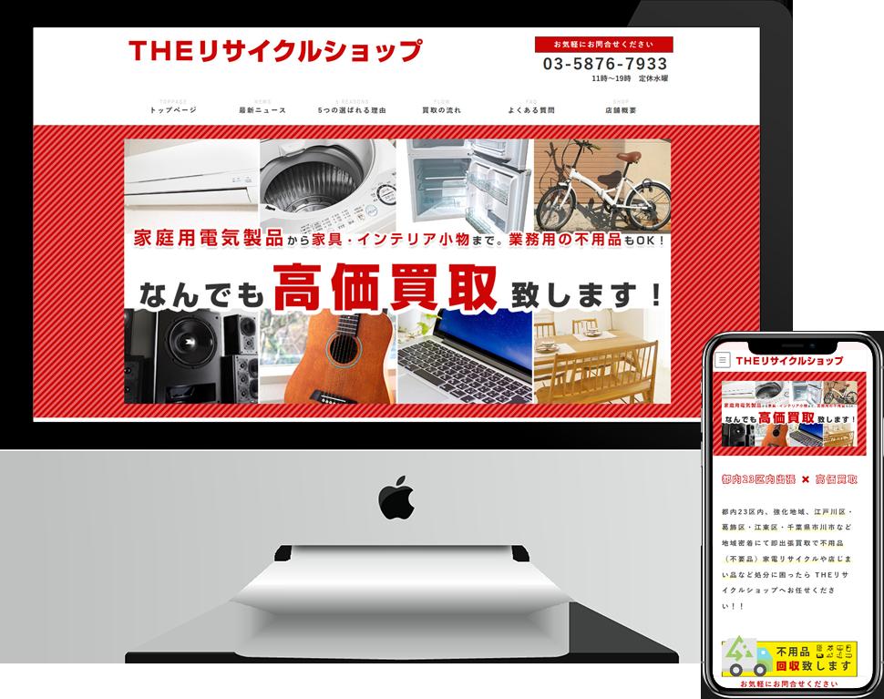 東京都江戸川区のリサイクルショップ様