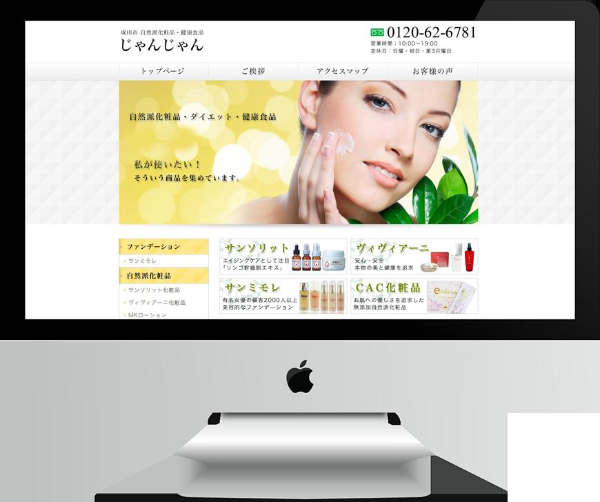 千葉県富里市の化粧品販売店様