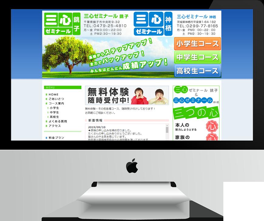 千葉県銚子市の学習塾様
