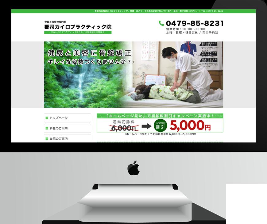 千葉県香取市のカイロプラクティック院様