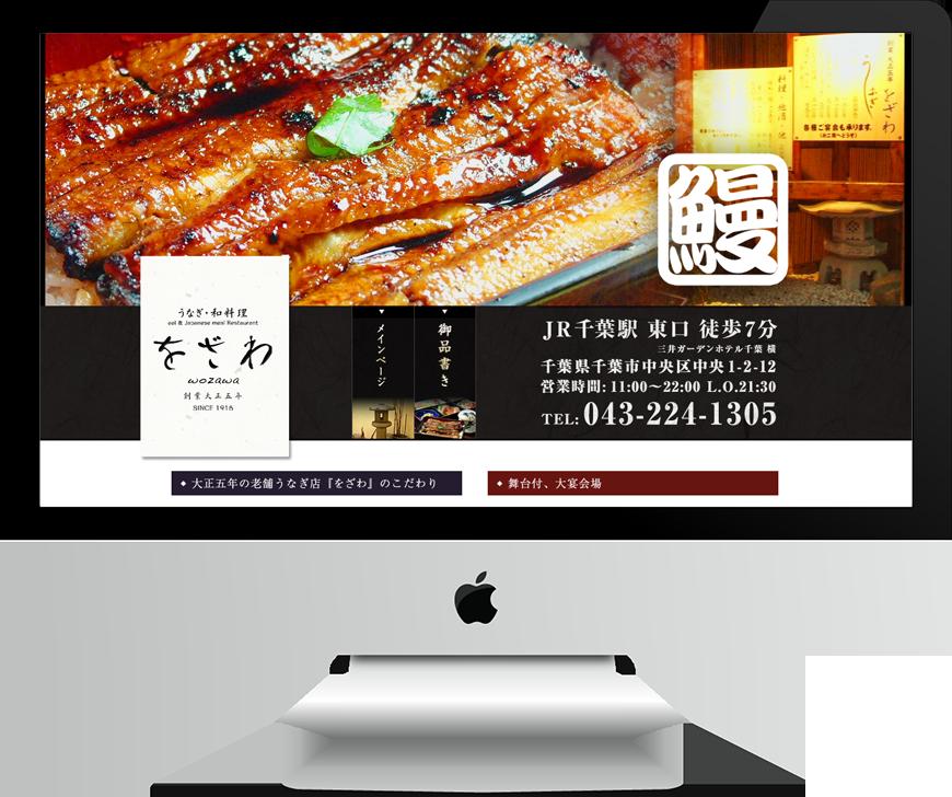 千葉県千葉市のうなぎ・和料理店様