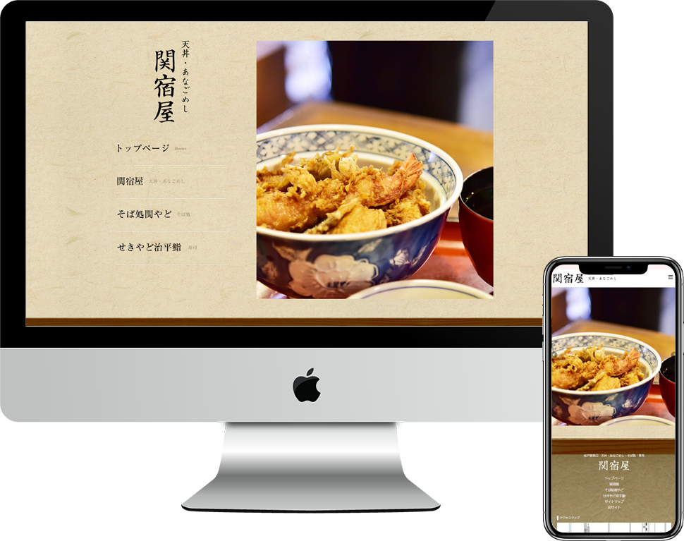 千葉県松戸市の老舗和食店様