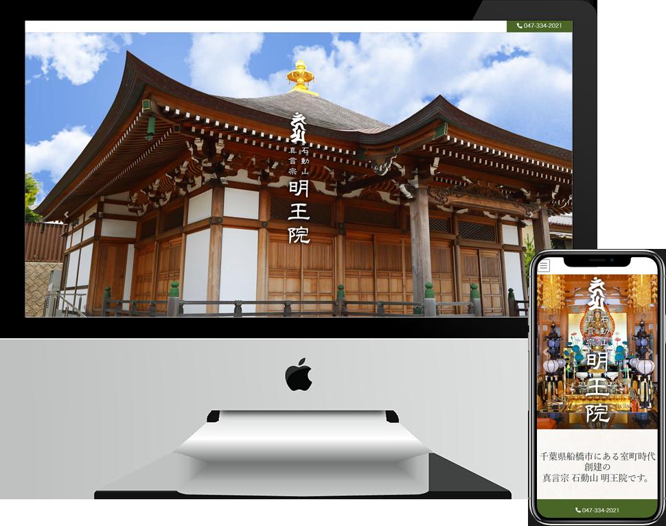 千葉県船橋市の寺院様
