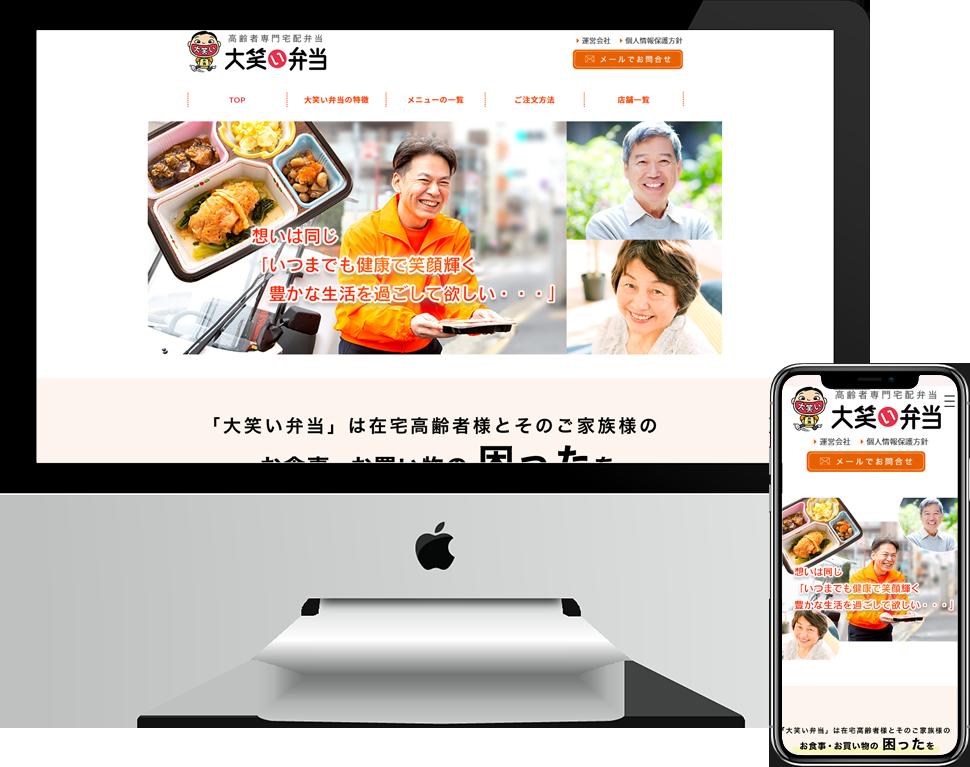 東京都中央区の高齢者専門宅配弁当サービス様