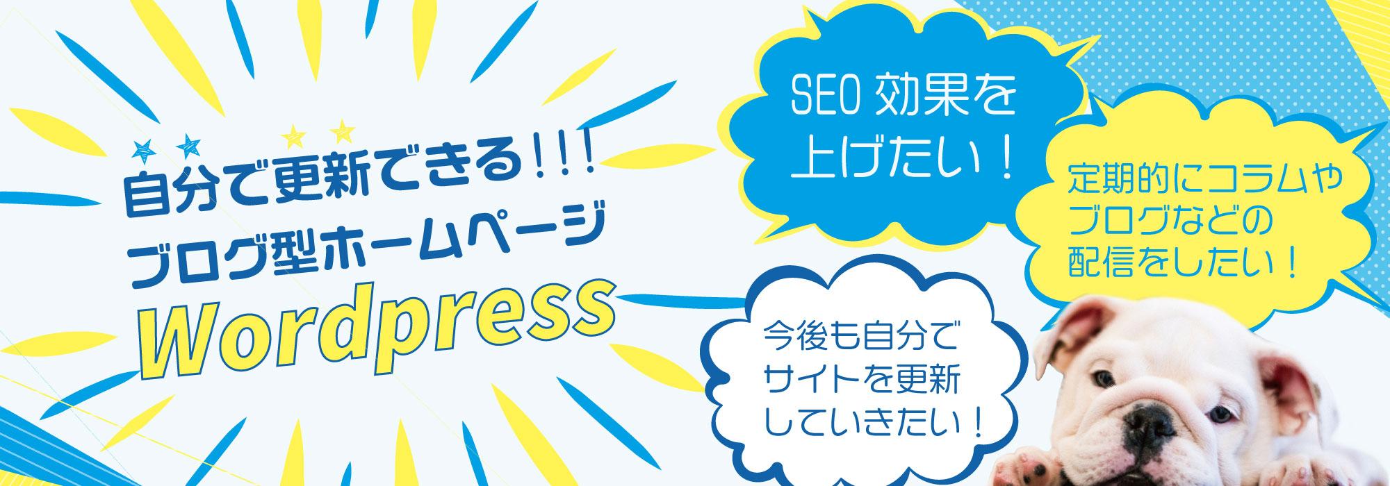 自分で更新できるブログ型ホームページWordpressを使ったホームページ制作なら、リアサポートへ