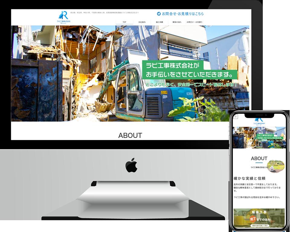 埼玉県川口市の解体工事及び廃棄物処理運搬業様